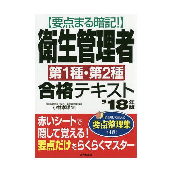 要点まる暗記!衛生管理者第1種・第2種合格テキスト '18年版/小林孝雄