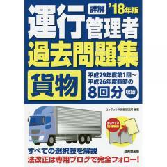 詳解運行管理者〈貨物〉過去問題集 '18年版/コンデックス情報研究所