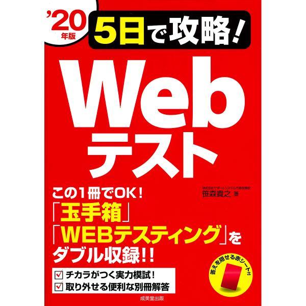 5日で攻略!Webテスト '20年版/笹森貴之