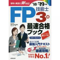FP技能士3級最速合格ブック '18→'19年版/家計の総合相談センター