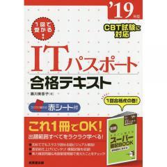 1回で受かる!ITパスポート合格テキスト '19年版/藤川美香子