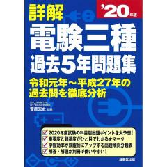 詳解電験三種過去5年問題集 '20年版/菅原宏之