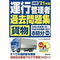 詳解運行管理者〈貨物〉過去問題集 '21年版/コンデックス情報研究所