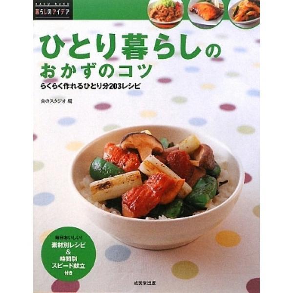 ひとり暮らしのおかずのコツ らくらく作れるひとり分203レシピ/食のスタジオ/レシピ