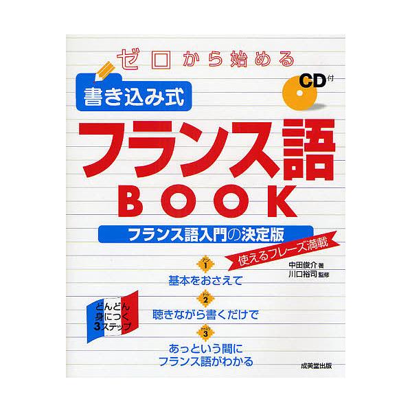 ゼロから始める書き込み式フランス語BOOK/中田俊介