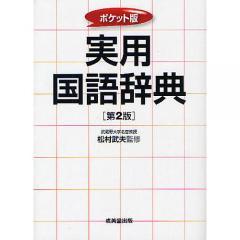実用国語辞典 ポケット版/松...