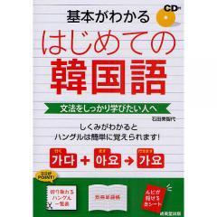 基本がわかるはじめての韓国語 文法をしっかり学びたい人へ/石田美智代