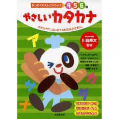 やさしいカタカナ 4 5 6歳 カタカナに、はじめてふれるお子さまに。/川島隆太