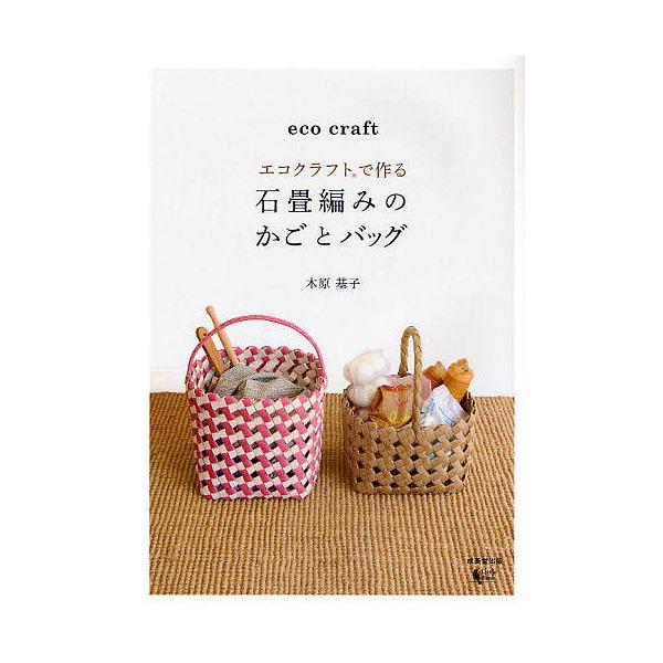 エコクラフトで作る石畳編みのかごとバッグ eco craft/木原基子/リトルバード