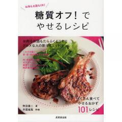 糖質オフ!でやせるレシピ お肉もお酒もOK!/牧田善二/牛尾理恵/レシピ