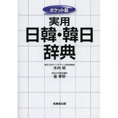 実用日韓・韓日辞典 ポケット版/木内明/金孝珍