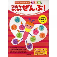 ひらがなカタカナぜんぶ! 4 5 6歳 ひらがなとカタカナをマスターしたいお子さまに。/川島隆太/岩瀬恭子