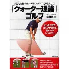 PGA最優秀ティーチングプロが考案した「クォーター理論」ゴルフ/桑田泉