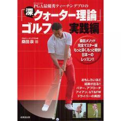PGA最優秀ティーチングプロの「深・クォーター理論」ゴルフ 実践編/桑田泉