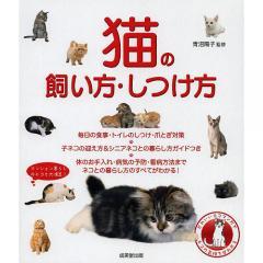 猫の飼い方・しつけ方/青沼陽子