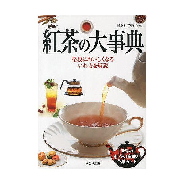 紅茶の大事典/日本紅茶協会