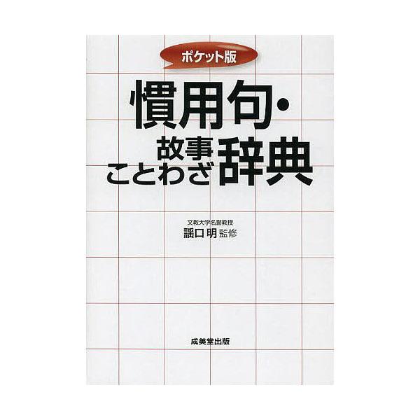 慣用句故事ことわざ辞典 ポケット版謡口明