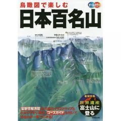 鳥瞰図で楽しむ日本百名山 オールカラー/成美堂出版編集部