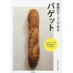 家庭のオーブンで作るバゲット/ムラヨシマサユキ/レシピ