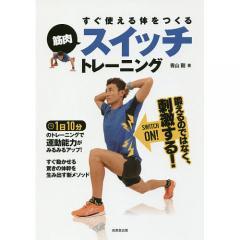 すぐ使える体をつくる筋肉スイッチトレーニング/青山剛