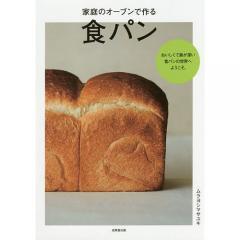 家庭のオーブンで作る食パン/ムラヨシマサユキ/レシピ