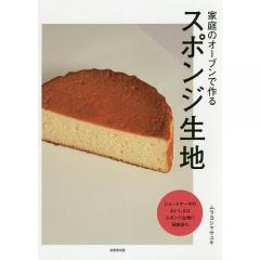 家庭のオーブンで作るスポンジ生地/ムラヨシマサユキ/レシピ