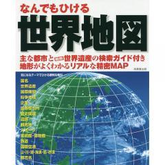 なんでもひける世界地図 〔2017〕/成美堂出版編集部