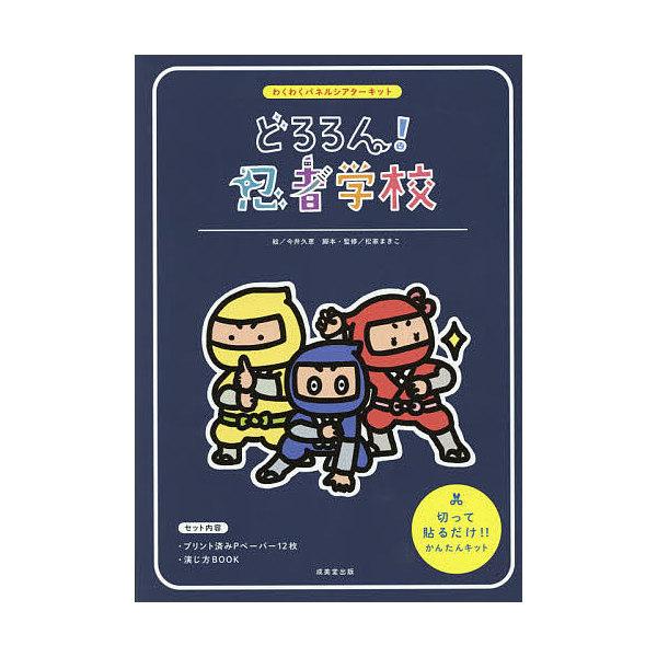 どろろん!忍者学校/松家まきこ/・監修今井久恵
