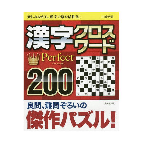 漢字クロスワードPerfect 200/川崎光徳