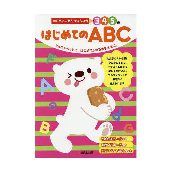 はじめてのABC 3 4 5歳 アルファベットに、はじめてふれるお子さまに。/成美堂出版編集部