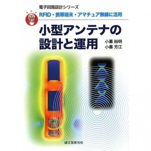 小型アンテナの設計と運用 RFID・携帯端末・アマチュア無線に活用/小暮裕明/小暮芳江