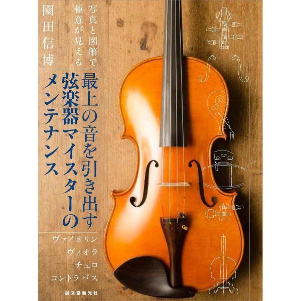 最上の音を引き出す弦楽器マイスターのメンテナンス ヴァイオリン ヴィオラ チェロ コントラバス 写真と図解で極意が見える/園田信博