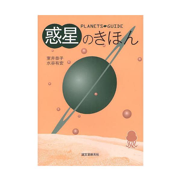 惑星のきほん PLANETS GUIDE/室井恭子/水谷有宏
