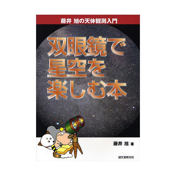 双眼鏡で星空を楽しむ本/藤井旭