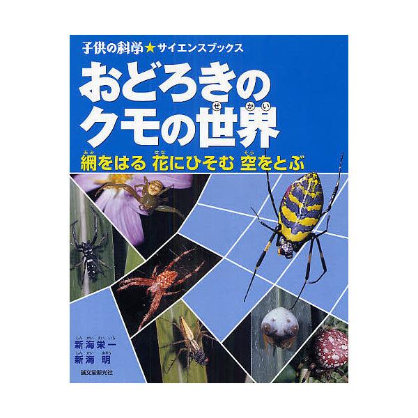 おどろきのクモの世界 網をはる花にひそむ空をとぶ/新海栄一/新海明