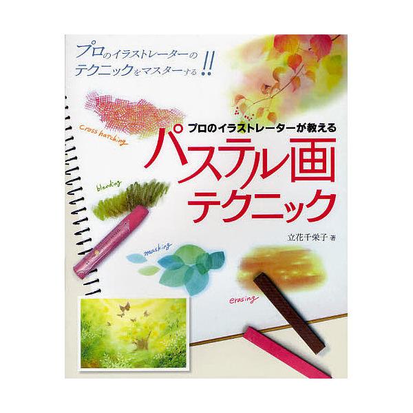 プロのイラストレーターが教えるパステル画テクニック プロのイラストレーターのテクニックをマスターする!!/立花千栄子