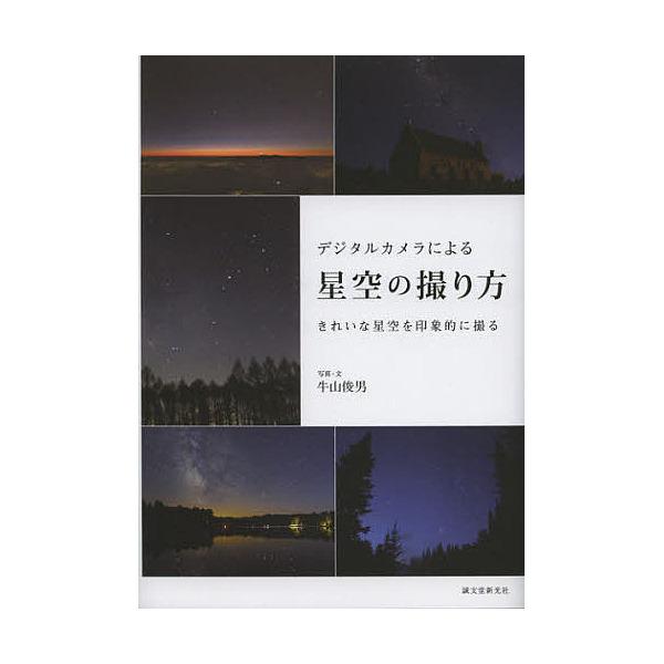 デジタルカメラによる星空の撮り方 きれいな星空を印象的に撮る/牛山俊男