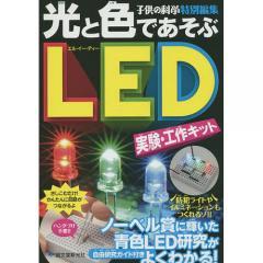 光と色であそぶ LED実験・工作キット