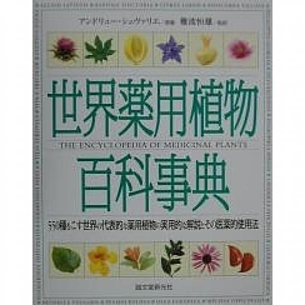 世界薬用植物百科事典 550種をこす世界の代表的な薬用植物の実用的な解説とその医薬的使用法/アンドリュー・シェヴァリエ