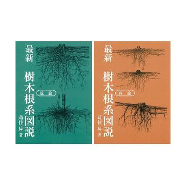 最新樹木根系図説 2巻セット/苅住昇