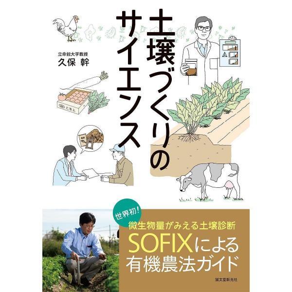 土壌づくりのサイエンス 世界初!微生物量がみえる土壌診断SOFIXによる有機農法ガイド/久保幹
