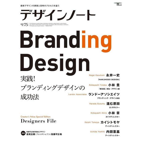 デザインノート 最新デザインの表現と思考のプロセスを追う No.75(2017)
