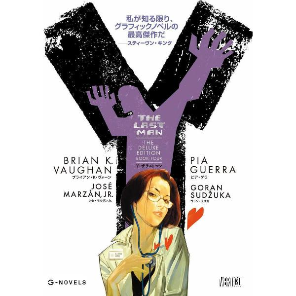 Y:ザラストマン 4/ブライアン・K・ヴォーン/ピア・ゲラ/江原健