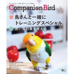 コンパニオンバード 鳥たちと楽しく快適に暮らすための情報誌 No.28