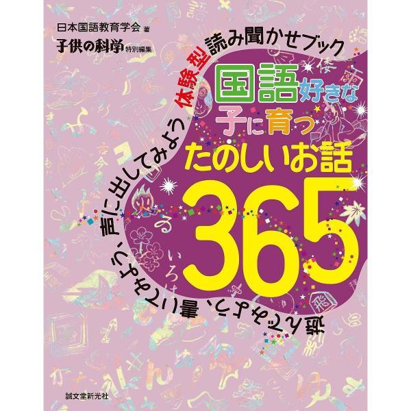 国語好きな子に育つたのしいお話365 遊んでみよう、書いてみよう、声に出してみよう体験型読み聞かせブック/日本国語教育学会