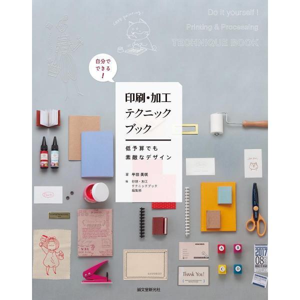 自分でできる!印刷・加工テクニックブック 低予算でも素敵なデザイン/平田美咲/印刷・加工テクニックブック編集部
