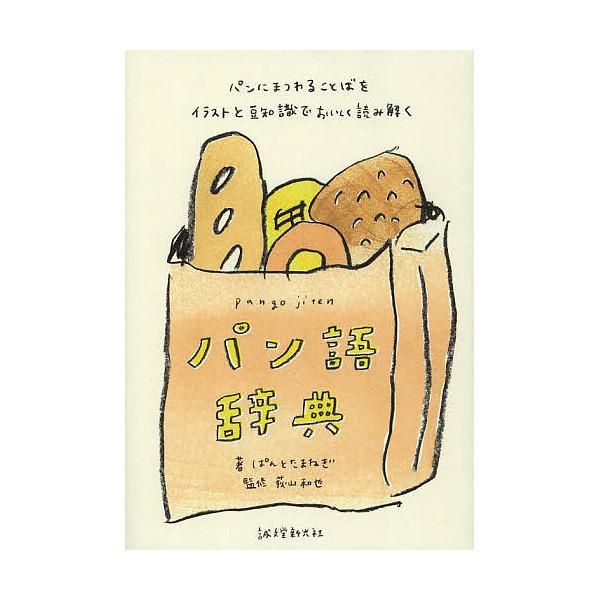 Lohaco パン語辞典 パンにまつわることばをイラストと豆知識でおいしく