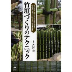 竹垣づくりのテクニック 竹の見方、割り方から組み方まで竹垣のつくり方がよくわかる決定版/吉河功