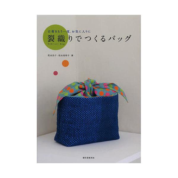 裂織りでつくるバッグ 古着をもう一度、お気に入りに/松永治子/松永希和子