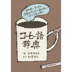 コーヒー語辞典 珈琲にまつわる言葉をイラストと豆知識でほっこり読み解く/山本加奈子/村澤智之